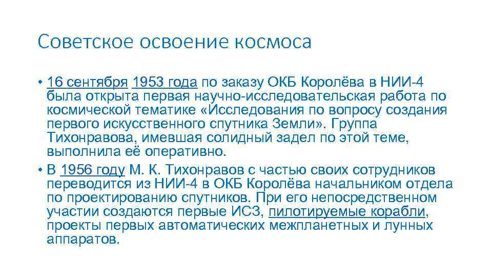 Советское освоение космоса • 16 сентября 1953 года по заказу ОКБ Королёва в НИИ-4