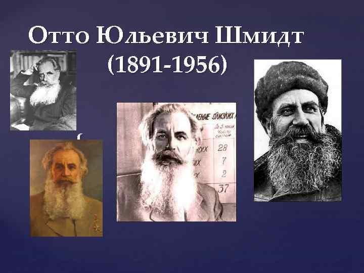 Отто Юльевич Шмидт (1891 -1956) {