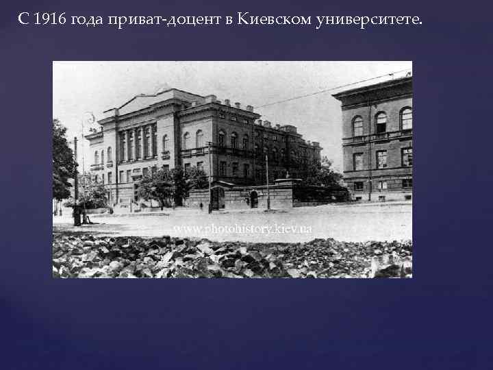 С 1916 года приват-доцент в Киевском университете.