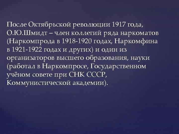 После Октябрьской революции 1917 года, О. Ю. Шмидт – член коллегий ряда наркоматов (Наркомпрода