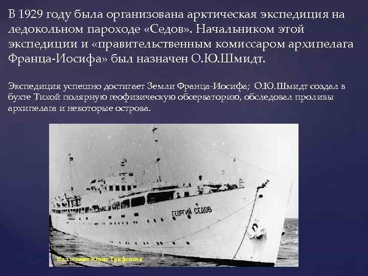 В 1929 году была организована арктическая экспедиция на ледокольном пароходе «Седов» . Начальником этой