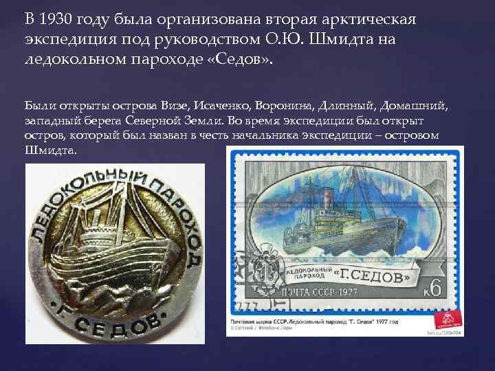 В 1930 году была организована вторая арктическая экспедиция под руководством О. Ю. Шмидта на