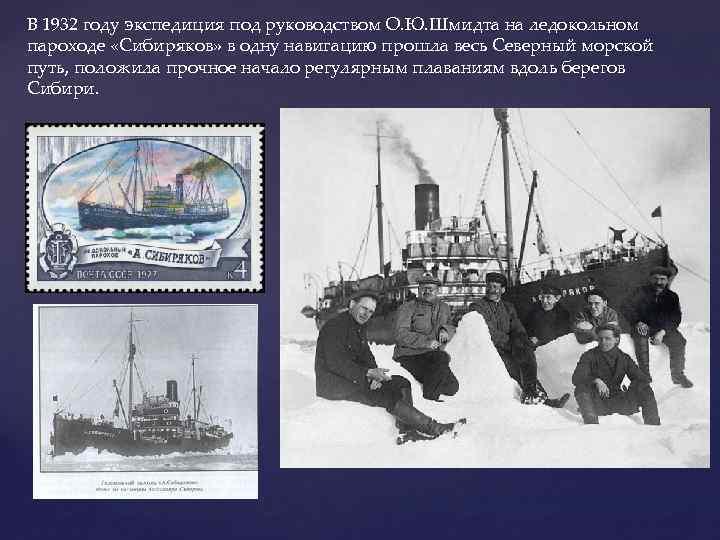 В 1932 году экспедиция под руководством О. Ю. Шмидта на ледокольном пароходе «Сибиряков» в