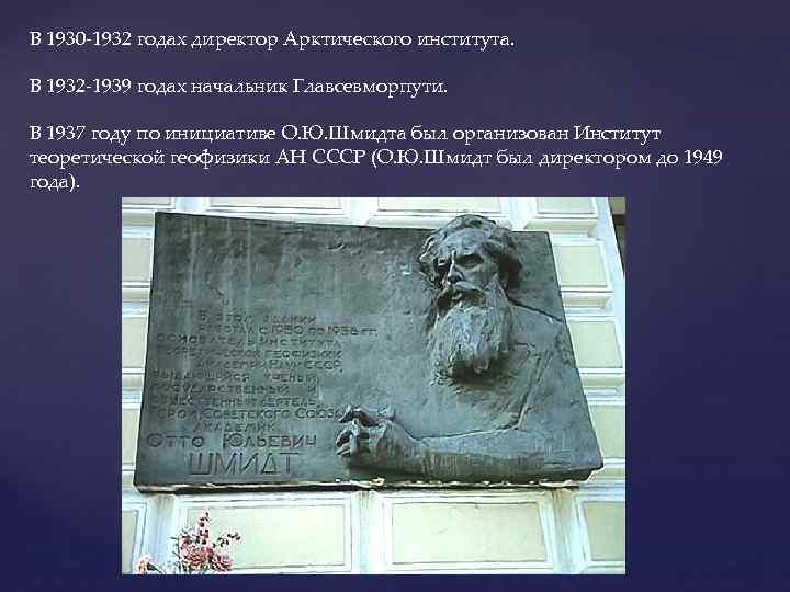В 1930 -1932 годах директор Арктического института. В 1932 -1939 годах начальник Главсевморпути. В