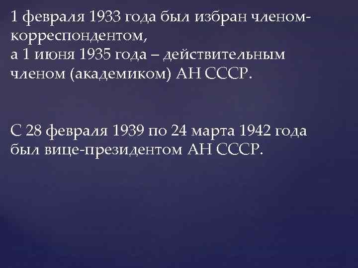 1 февраля 1933 года был избран членомкорреспондентом, а 1 июня 1935 года – действительным