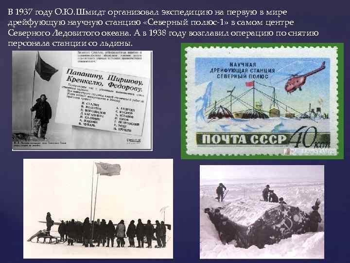 В 1937 году О. Ю. Шмидт организовал экспедицию на первую в мире дрейфующую научную