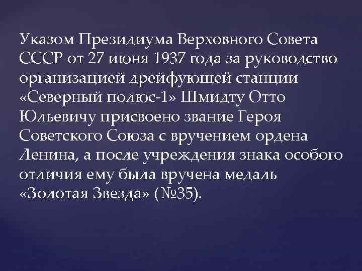 Указом Президиума Верховного Совета СССР от 27 июня 1937 года за руководство организацией дрейфующей