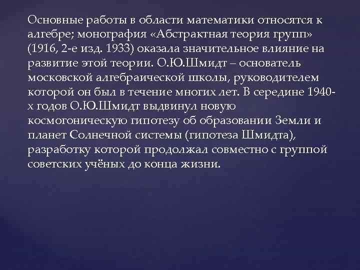 Основные работы в области математики относятся к алгебре; монография «Абстрактная теория групп» (1916, 2