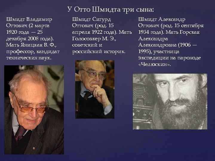 У Отто Шмидта три сына: Шмидт Владимир Оттович (2 марта 1920 года — 25