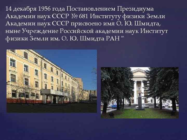 14 декабря 1956 года Постановлением Президиума Академии наук СССР № 681 Институту физики Земли