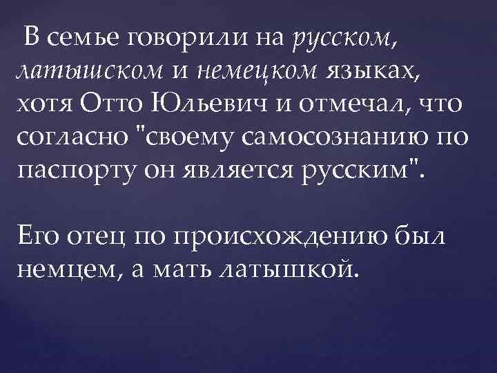 В семье говорили на русском, латышском и немецком языках, хотя Отто Юльевич и отмечал,