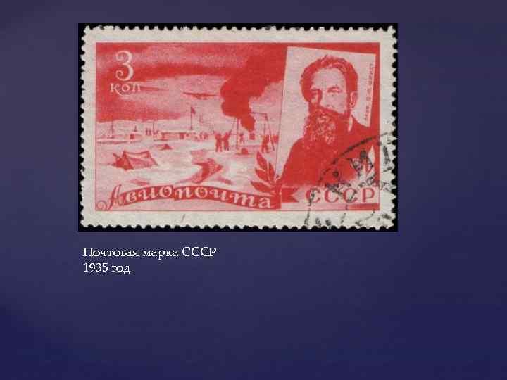 Почтовая марка СССР 1935 год