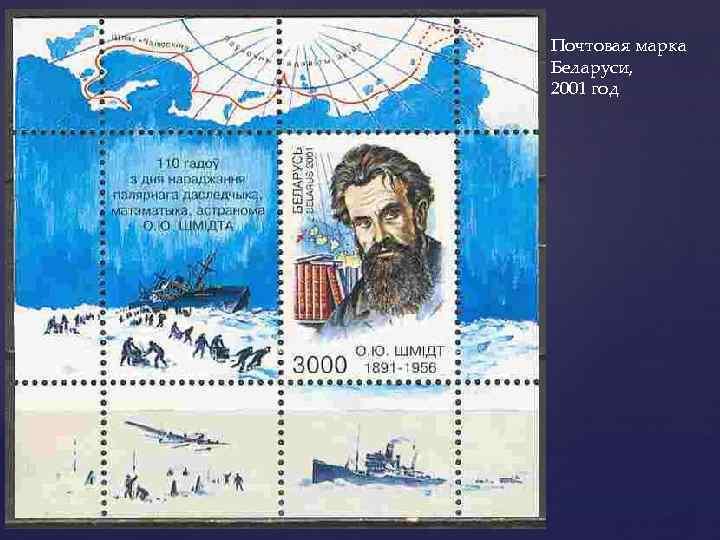 Почтовая марка Беларуси, 2001 год