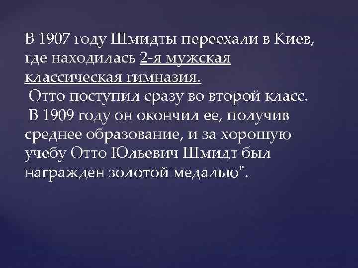 В 1907 году Шмидты переехали в Киев, где находилась 2 -я мужская классическая гимназия.