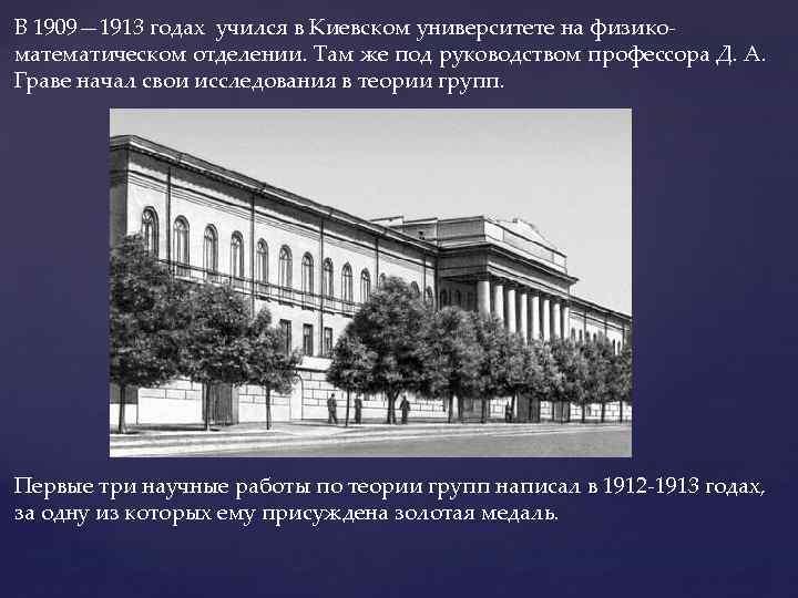 В 1909— 1913 годах учился в Киевском университете на физикоматематическом отделении. Там же под