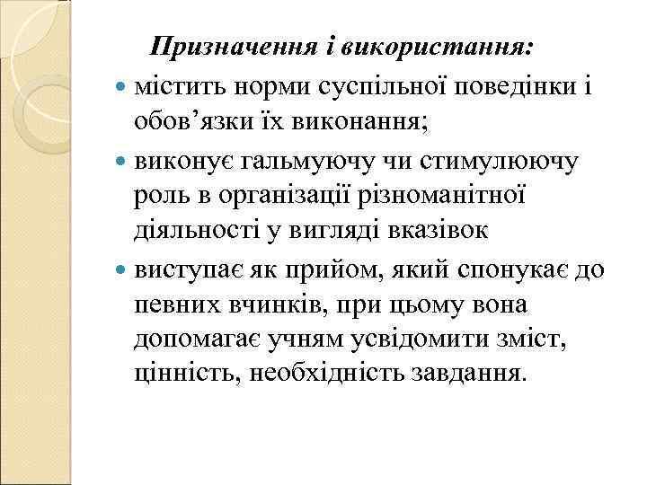 Призначення і використання: містить норми суспільної поведінки і обов'язки їх виконання; виконує гальмуючу чи