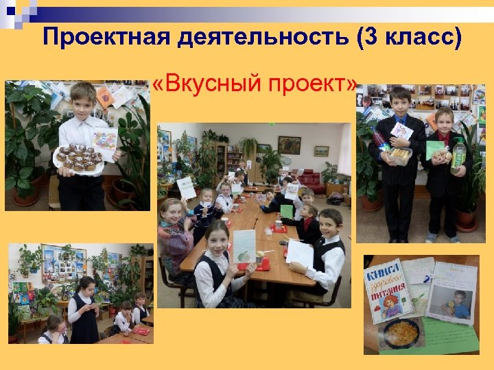 Проектная деятельность (3 класс) «Вкусный проект»
