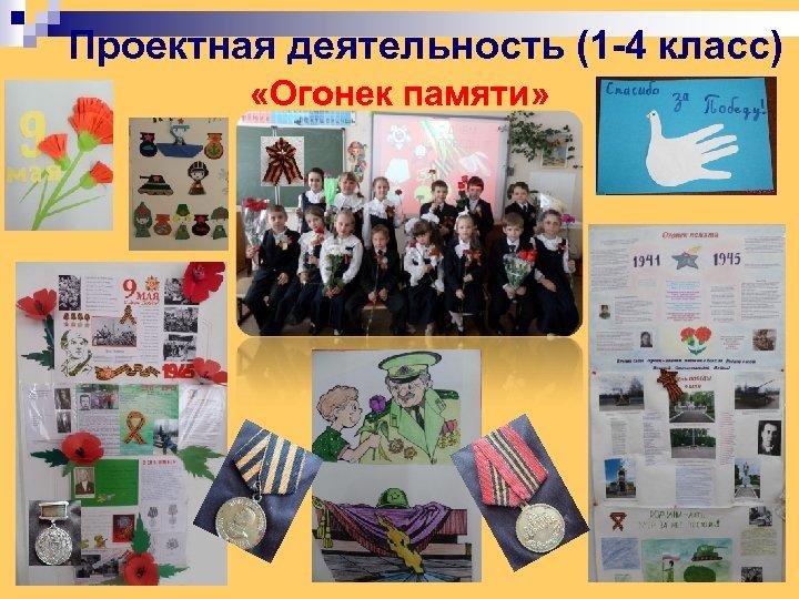 Проектная деятельность (1 -4 класс) «Огонек памяти»