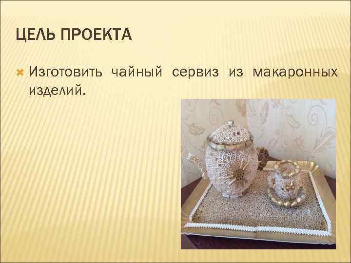 Чайный сервиз из макарон своими руками для начинающих с фото пошагово 90