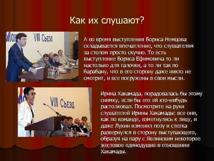 Как их слушают? А во время выступления Бориса Немцова складывается впечатление, что слушателям за