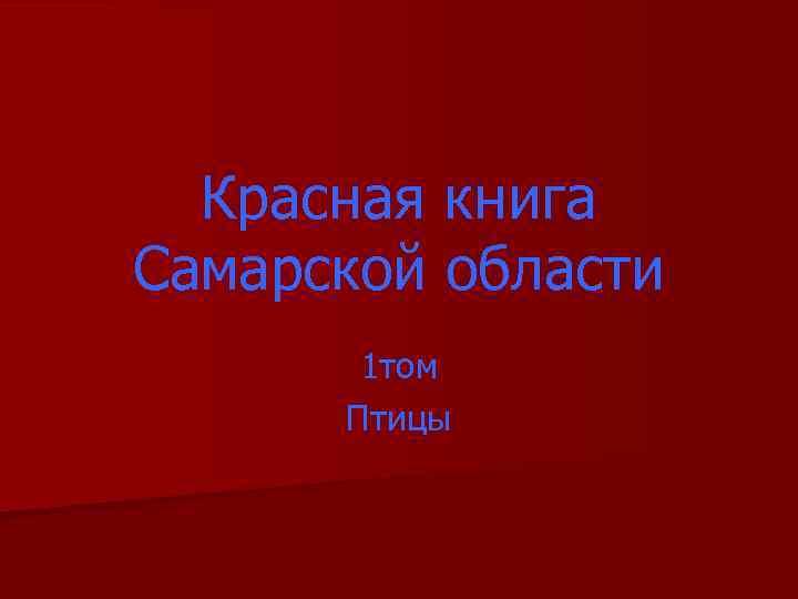 Красная книга Самарской области 1 том Птицы