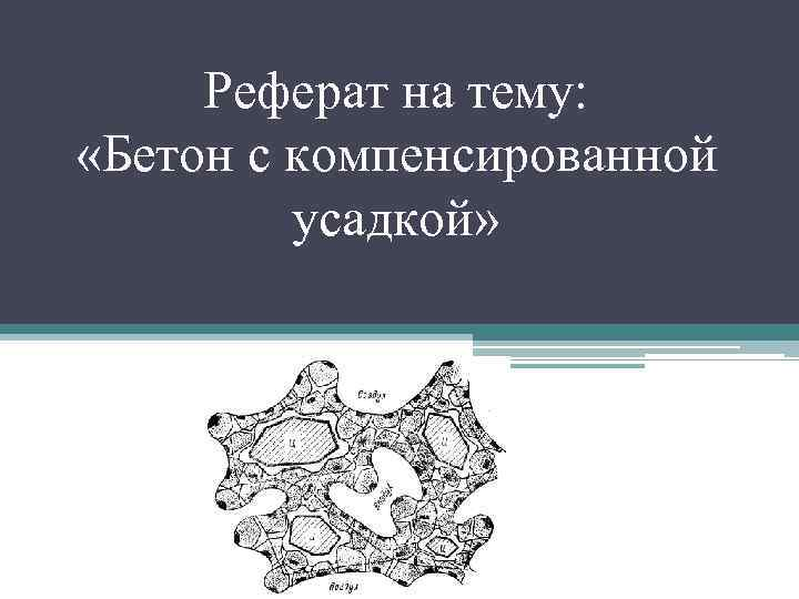Реферат о бетоне бетон микроскоп