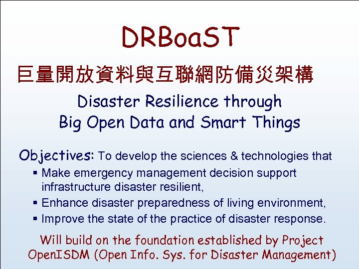 DRBoa. ST 巨量開放資料與互聯網防備災架構 Disaster Resilience through Big Open Data and Smart Things Objectives: To
