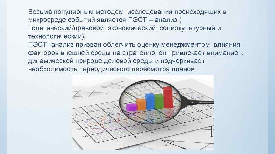 Весьма популярным методом исследования происходящих в микросреде событий является ПЭСТ – анализ ( политический/правовой,