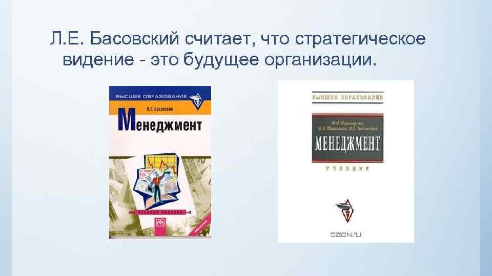 Л. Е. Басовский считает, что стратегическое видение - это будущее организации.
