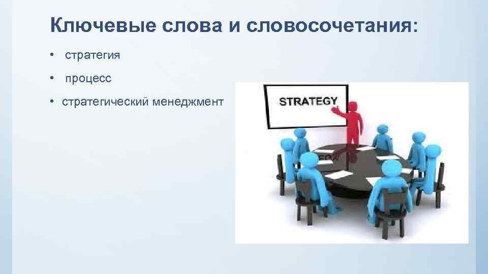 Ключевые слова и словосочетания: • стратегия • процесс • стратегический менеджмент