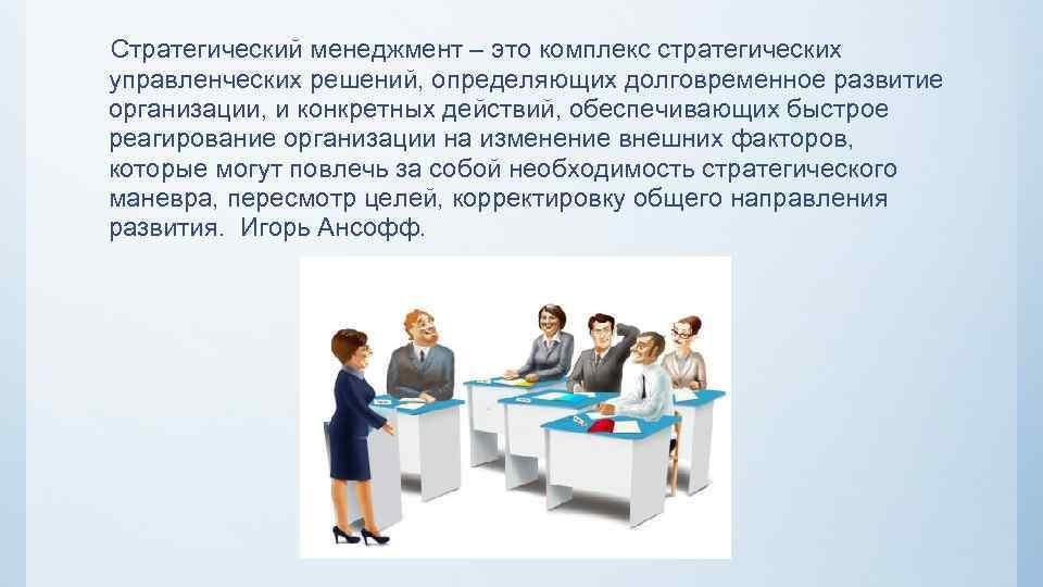 Стратегический менеджмент – это комплекс стратегических управленческих решений, определяющих долговременное развитие организации, и конкретных
