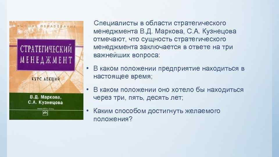 Специалисты в области стратегического менеджмента В. Д. Маркова, С. А. Кузнецова отмечают, что сущность