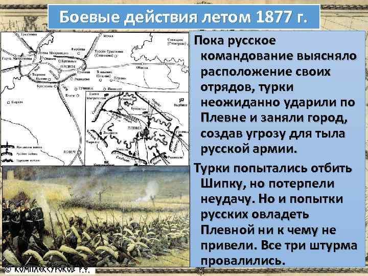 Боевые действия летом 1877 г. Пока русское командование выясняло расположение своих отрядов, турки неожиданно