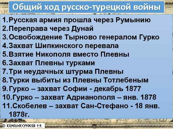 Общий ход русско-турецкой войны 1. Русская армия прошла через Румынию 2. Переправа через Дунай