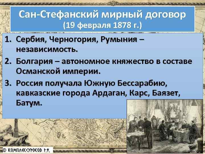 Сан-Стефанский мирный договор (19 февраля 1878 г. ) 1. Сербия, Черногория, Румыния – независимость.
