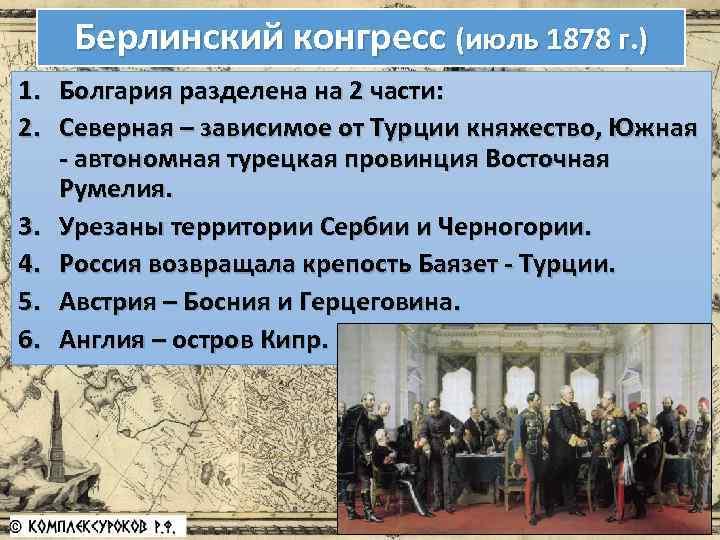 Берлинский конгресс (июль 1878 г. ) 1. Болгария разделена на 2 части: 2. Северная