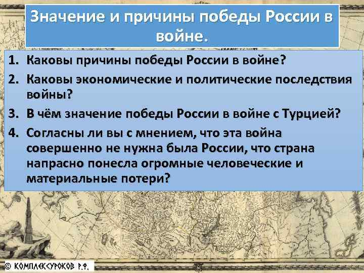 Значение и причины победы России в войне. 1. Каковы причины победы России в войне?