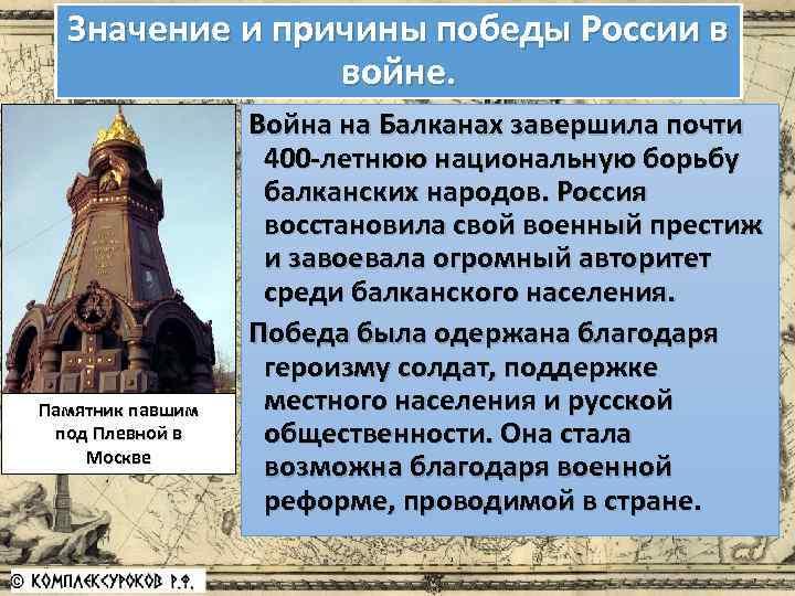 Значение и причины победы России в войне. Памятник павшим под Плевной в Москве Война