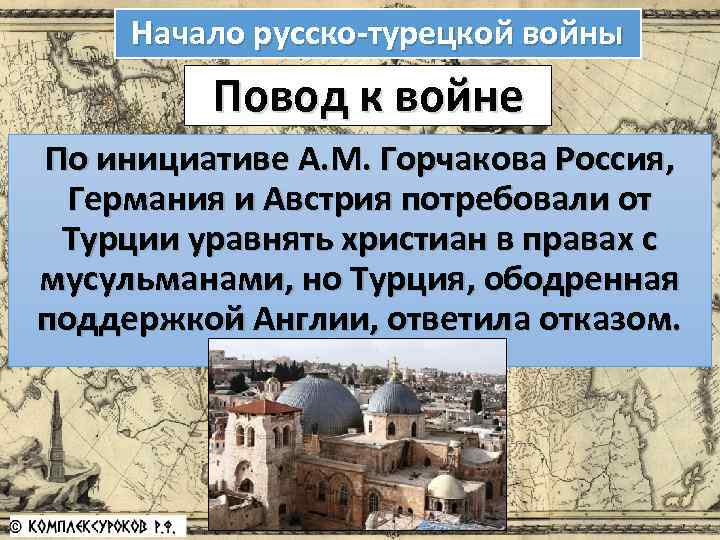 Начало русско-турецкой войны Повод к войне По инициативе А. М. Горчакова Россия, Германия и