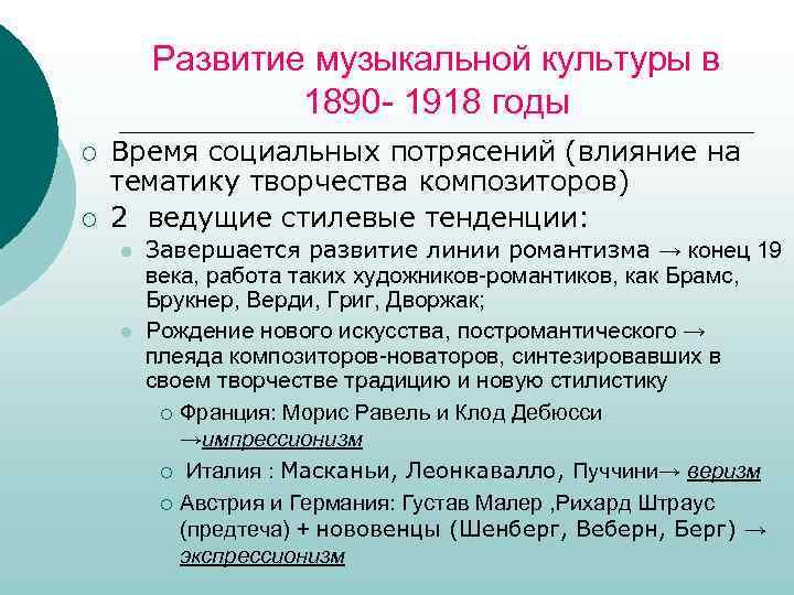 Развитие музыкальной культуры в 1890 - 1918 годы ¡ ¡ Время социальных потрясений (влияние