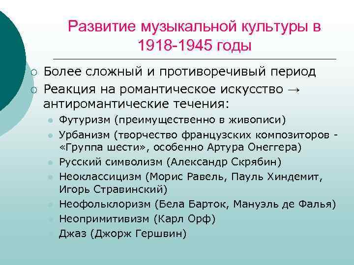 Развитие музыкальной культуры в 1918 -1945 годы ¡ ¡ Более сложный и противоречивый период