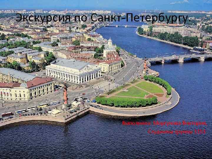 Экскурсия по Санкт-Петербургу. Выполнила: Моргунова Виктория, Студентка группы 1151