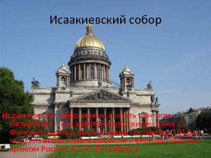 Исаакиевский собор можно считать центром Петербурга – его золотой купол виден даже с Финского
