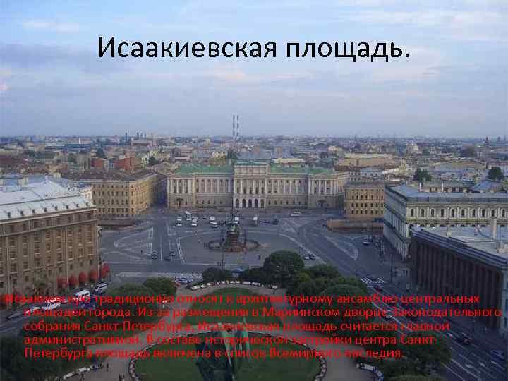 Исаакиевская площадь. Исаакиевскую традиционно относят к архитектурному ансамблю центральных площадей города. Из-за размещения в