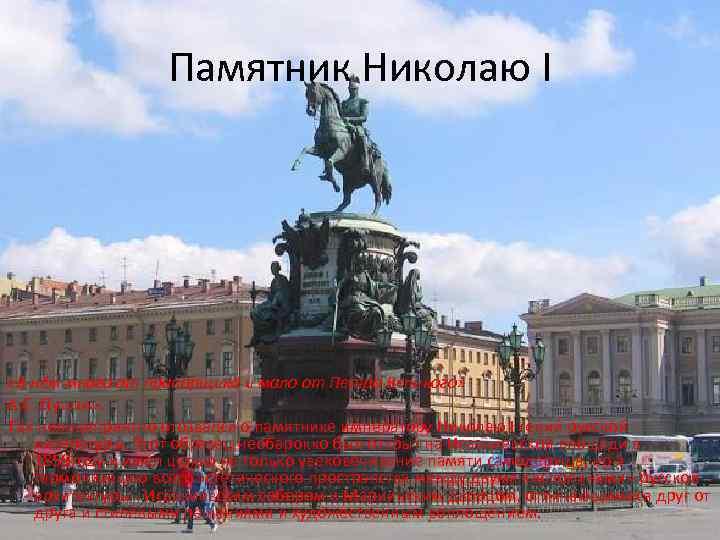 Памятник Николаю I «В нём много от прапорщика и мало от Петра Великого» А.