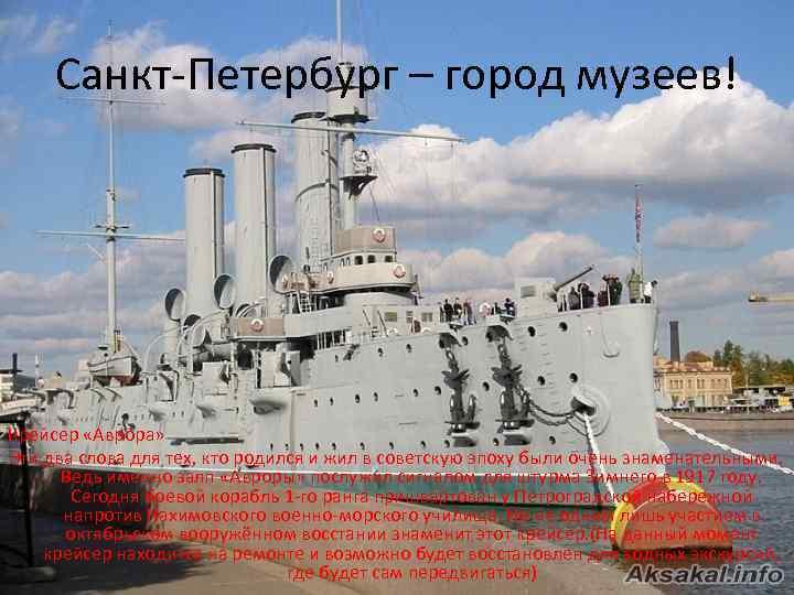 Санкт-Петербург – город музеев! Крейсер «Аврора» Эти два слова для тех, кто родился и