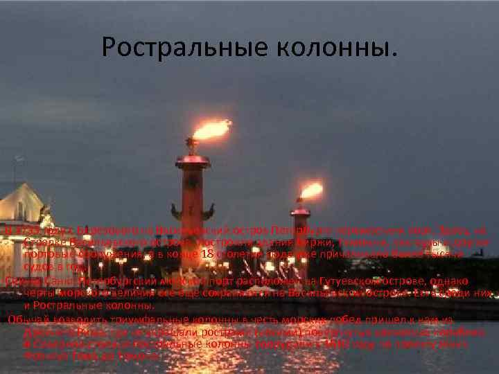 Ростральные колонны. В 1733 году с Березового на Васильевский остров Петербурга переместили порт. Здесь,