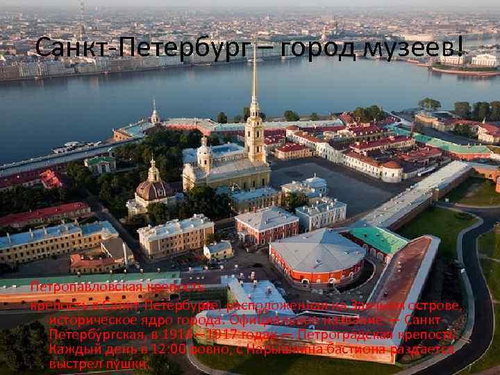 Санкт-Петербург – город музеев! Петропавловская крепость в Санкт-Петербурге, расположенная на Заячьем острове, историческое ядро