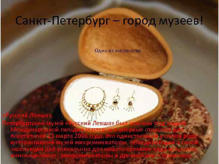Санкт-Петербург – город музеев! Один из экспонатов «Русский Левша» Петербургский музей «Русский Левша» был