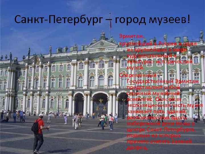 Санкт-Петербург – город музеев! Эрмитаж. крупнейший в России и один из крупнейших в мире